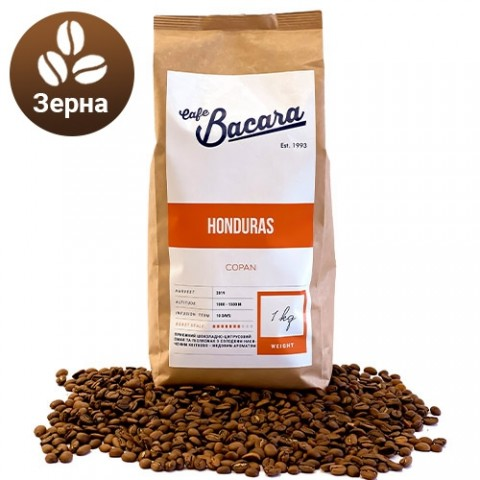 Кава Honduras Copan 1 кг. (зерно) фото